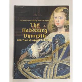 展示図録「ハプスブルク展 600年にわたる帝国コレクションの歴史」'19〜'20(アート/エンタメ)