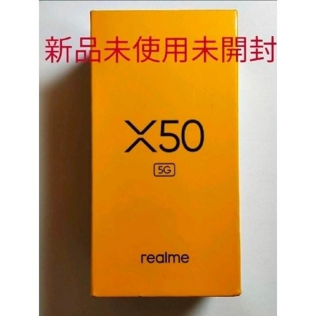 【新品未使用未開封】realme x50 5G スマホ/家電/カメラのスマートフォン/携帯電話(スマートフォン本体)の商品写真