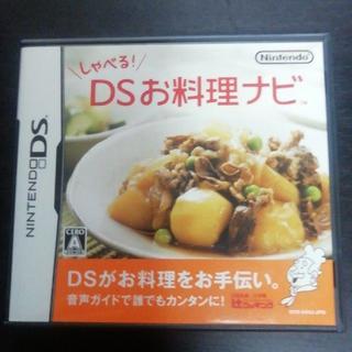 ニンテンドーDS - しゃべる!DSお料理ナビ