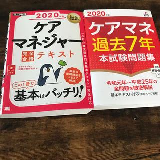 ケアマネジャー完全合格テキスト 2020年版(人文/社会)