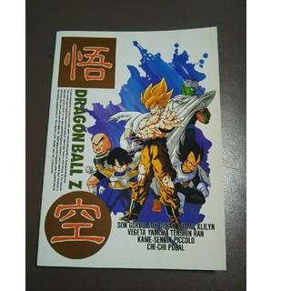 ドラゴンボール(ドラゴンボール)のドラゴンボール ノート(少年漫画)