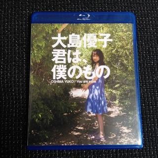 エーケービーフォーティーエイト(AKB48)の値下げ 大島優子 君は、僕のもの Blu-ray(趣味/実用)