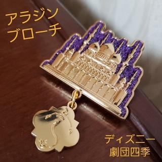 ディズニー(Disney)の劇団四季 アラジン ブローチ(ブローチ/コサージュ)
