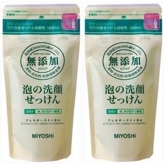 カウブランド(COW)のミヨシ 泡の洗顔石けん詰め替え2個セット(洗顔料)