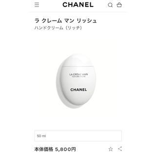 CHANEL - シャネル ラ クレーム マン リッシュ  50ml ハンドクリーム