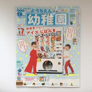 ショウガクカン(小学館)の幼稚園 2020年 9月号  雑誌 付録 セブンティーンアイス自販機(絵本/児童書)