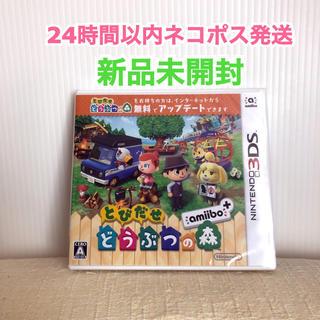 ニンテンドー3DS - 【新品未開封】3DS用 とびだせ どうぶつの森 amiibo+