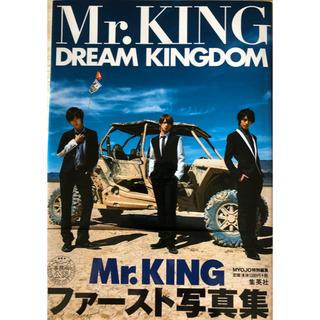 ジャニーズ(Johnny's)のMr.KING写真集『DREAM KINGDOM』通常版 ポスター付き(アート/エンタメ)