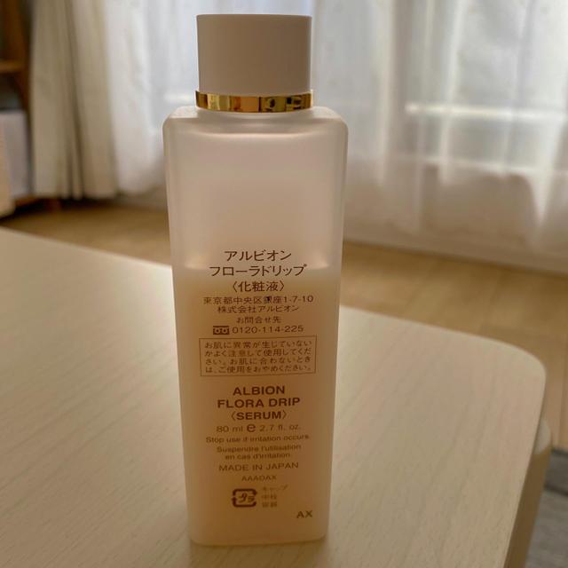 ALBION(アルビオン)のアルビオン フローラドリップ80ml コスメ/美容のスキンケア/基礎化粧品(化粧水/ローション)の商品写真