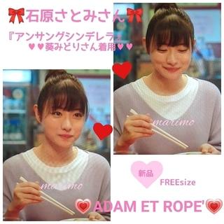 Adam et Rope' - 【未開封】♥石原さとみさん♥『アンサングシンデレラ』ADAMETROPE'ニット