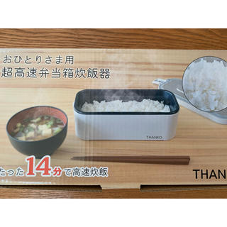 サンコー おひとりさま用超高速弁当箱炊飯器