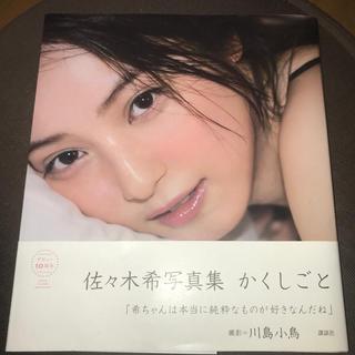 コウダンシャ(講談社)のかくしごと(アート/エンタメ)