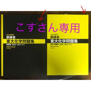 カドカワショテン(角川書店)の鉄緑会東大化学問題集 2015年度用(語学/参考書)