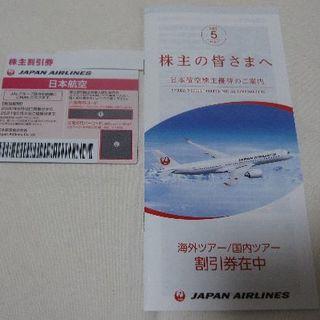 JAL(日本航空) - 日本航空JAL 株主優待 1枚