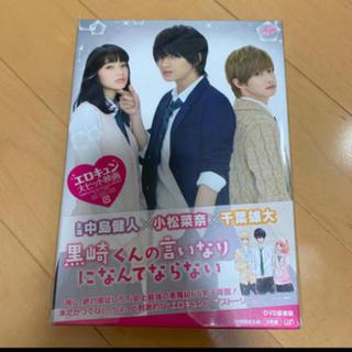 セクシー ゾーン(Sexy Zone)の「黒崎くんの言いなりになんてならない」DVD豪華盤(日本映画)