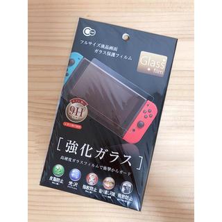 ☆新品☆ キャンドゥ スイッチ Switch 保護フィルム 強化ガラス (その他)