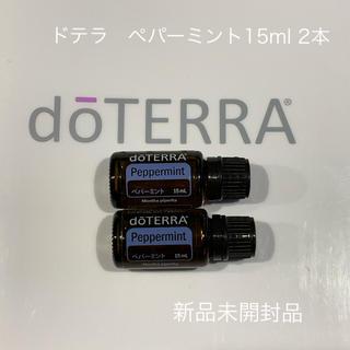 ドテラ ペパーミント15ml
