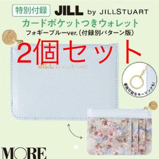 JILLSTUART - 2個セット 雑誌付録 カードポケットつきウォレット フォギーブルー