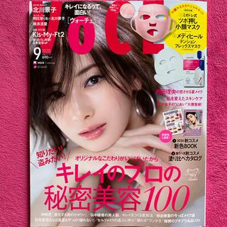 コウダンシャ(講談社)のVoCE 9月号 雑誌のみ!(美容)