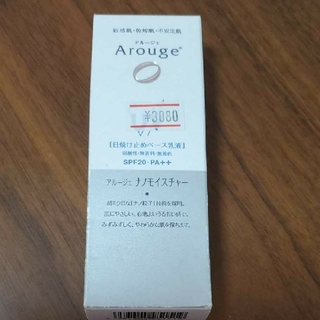 アルージェ(Arouge)のアルージェ UV(日焼け止め/サンオイル)