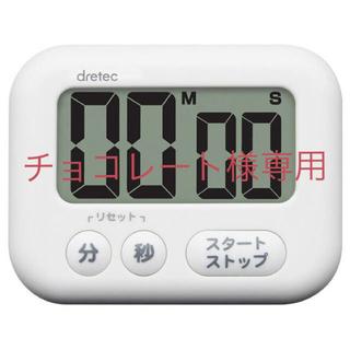 DRETEC キッチンタイマー(収納/キッチン雑貨)