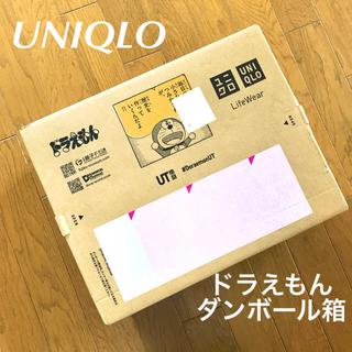ユニクロ(UNIQLO)の【限定・レア】ユニクロ ドラえもん ダンボール 箱(キャラクターグッズ)