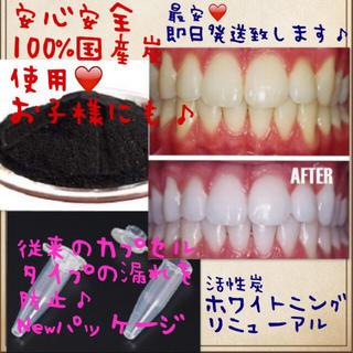 8日分 最安❤️活性炭ホワイトニング(口臭防止/エチケット用品)