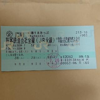 青春18きっぷ 残2回 8/9夜神戸市より発送【返送不要】(鉄道乗車券)