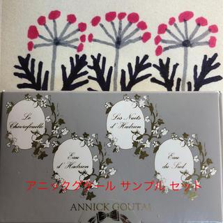 アニックグタール(Annick Goutal)のアニックグタール ANNICK GOUTAL サンプル 4本(香水(女性用))