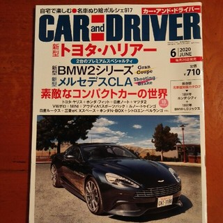 CAR and DRIVER 2020年 06月号(車/バイク)