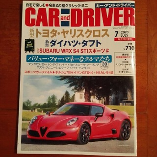 CAR and DRIVER (カー・アンド・ドライバー) 2020年 07月号(車/バイク)