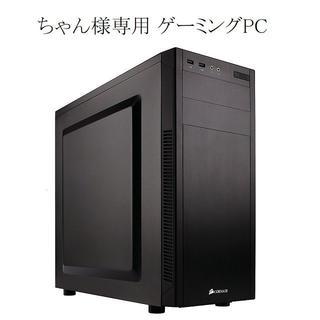 ちゃん様専用 ゲーミングPC(デスクトップ型PC)