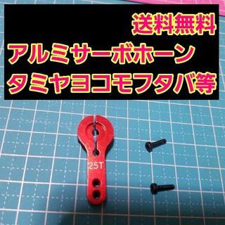 アルミ サーボ ホーン 25T レッド    ラジコン フタバ タミヤ サーボ(ホビーラジコン)
