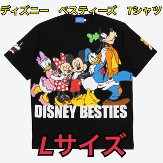 Disney - 最安!ディズニーリゾート【ベスティーズ Tシャツ 黒Lサイズ】