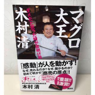 コウダンシャ(講談社)のマグロ大王木村清 ダメだと思った時が夜明け前(ビジネス/経済)