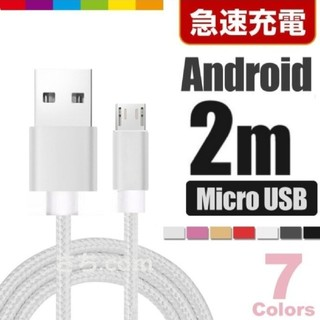 ANDROID - Android 充電器 microUSB Type-B タイプB ケーブル 2m