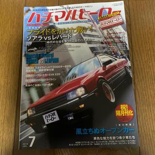 ハチマルヒーロー 2015年 07月号(車/バイク)