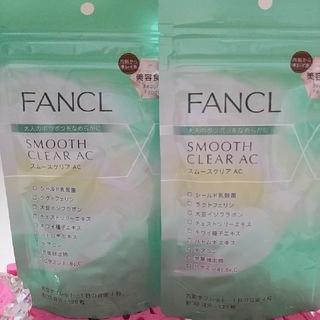 FANCL - お値下げ!ファンケルサプリメント スムースクリア  30日分  2個♥