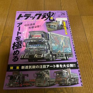 トラック魂 (スピリッツ) vol.26 2015年 09月号(車/バイク)