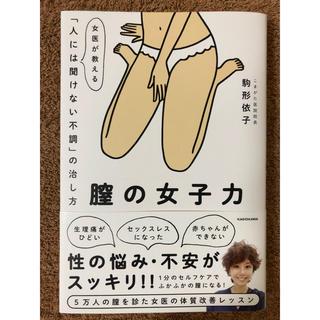 カドカワショテン(角川書店)の膣の女子力 女医が教える「人には聞けない不調」の治し方(健康/医学)