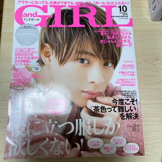 「and GIRL (アンドガール) 2019年 10月号」 表紙:平野紫耀 (ファッション)