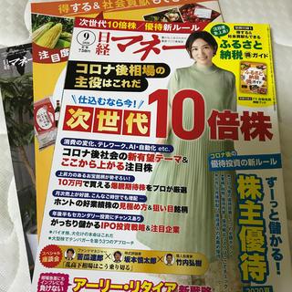 ニッケイビーピー(日経BP)の日経マネー 2020年 09月号(ビジネス/経済/投資)
