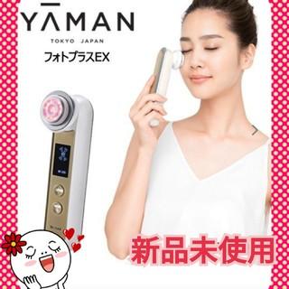 ヤーマン(YA-MAN)のヤーマンフォトプラスEX 新品未使用 YA-MAN(フェイスケア/美顔器)
