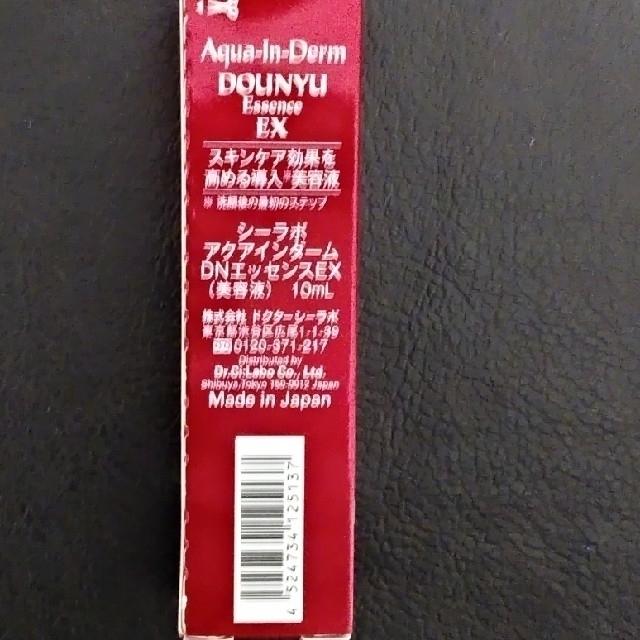 Dr.Ci Labo(ドクターシーラボ)のアクアインダーム導入エッセンスEX 美容液 10ml 新品未開封 送料無料 コスメ/美容のスキンケア/基礎化粧品(ブースター/導入液)の商品写真
