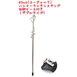 【未使用】UJack(ユージャック) ハンマーランタンスタンド 収納ケース付き(その他)