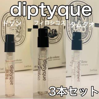 diptyque - [di3]diptyque ディプティック 3本セット 超人気の厳選 香水!