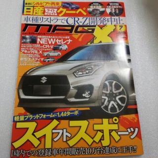 ニューモデルマガジンX  MAG 2016 7月号(車/バイク)