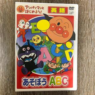 小学館 - アンパンマンとはじめよう! 英語編 あそぼう A・B・C DVD