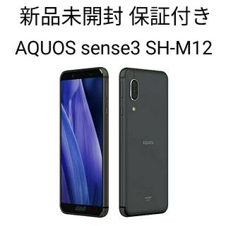 アクオス(AQUOS)のSHARP SIMフリースマホ AQUOS sense3 ブラック SH-M12(スマートフォン本体)