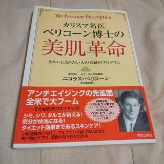 カリスマ名医ペリコ-ン博士の美肌革命 きれいになりたい人の奇跡のプログラム(ファッション/美容)